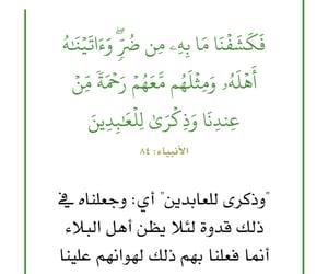 الحمد لله, الله, and quran islam image