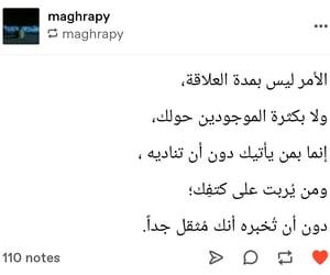 حُبْ, كﻻم, and ﺍﻗﺘﺒﺎﺳﺎﺕ image