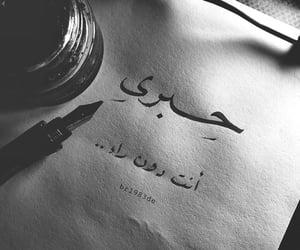 حب عشق غرام غزل, اقتباسات اقتباس, and خاطرة خواطر image
