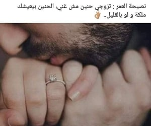 marriage, quote, and حُبْ image