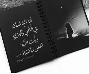 ذَنْبً, خطً, and ظلم image