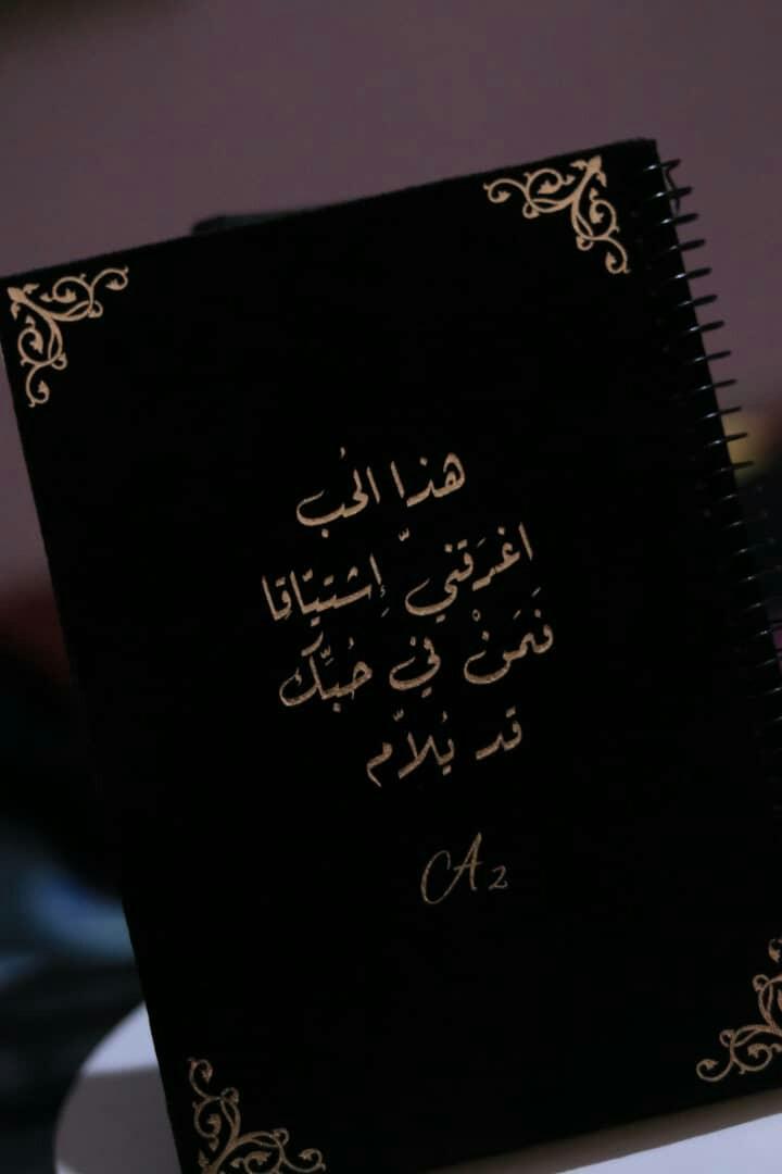 حُبْ, كلمات, and عشقّ image