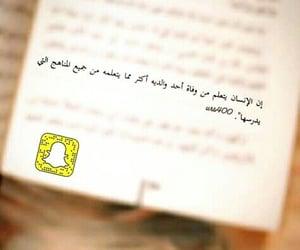 arab, dz, and كتابات image