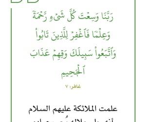 forgiveness, الله, and سورة غافر image