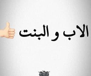 gif, حنان الاب, and الاب image