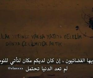 كلمات, ضٌحَك, and حزنً image
