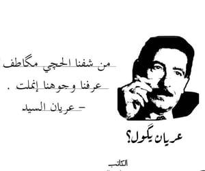 شعر عراقي, كتابات, and شعبي image