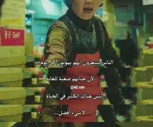 arabic words, بالعربي, and شعور image