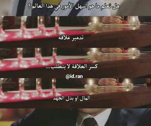 arabic words, كلمات, and حياة image