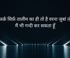hearttouching, quotes in hindi language, and heart touching lines image