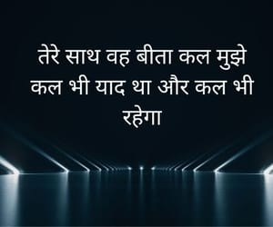 hindiquotes, hearttouching, and heart touching lines image
