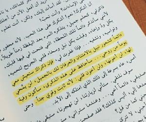 دوستويفسكي, الليالي البيضاء, and اقتباسات اقتباس image