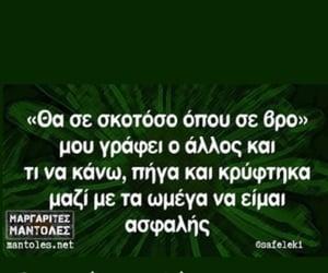 greek, Ελληνικά, and αστεία image