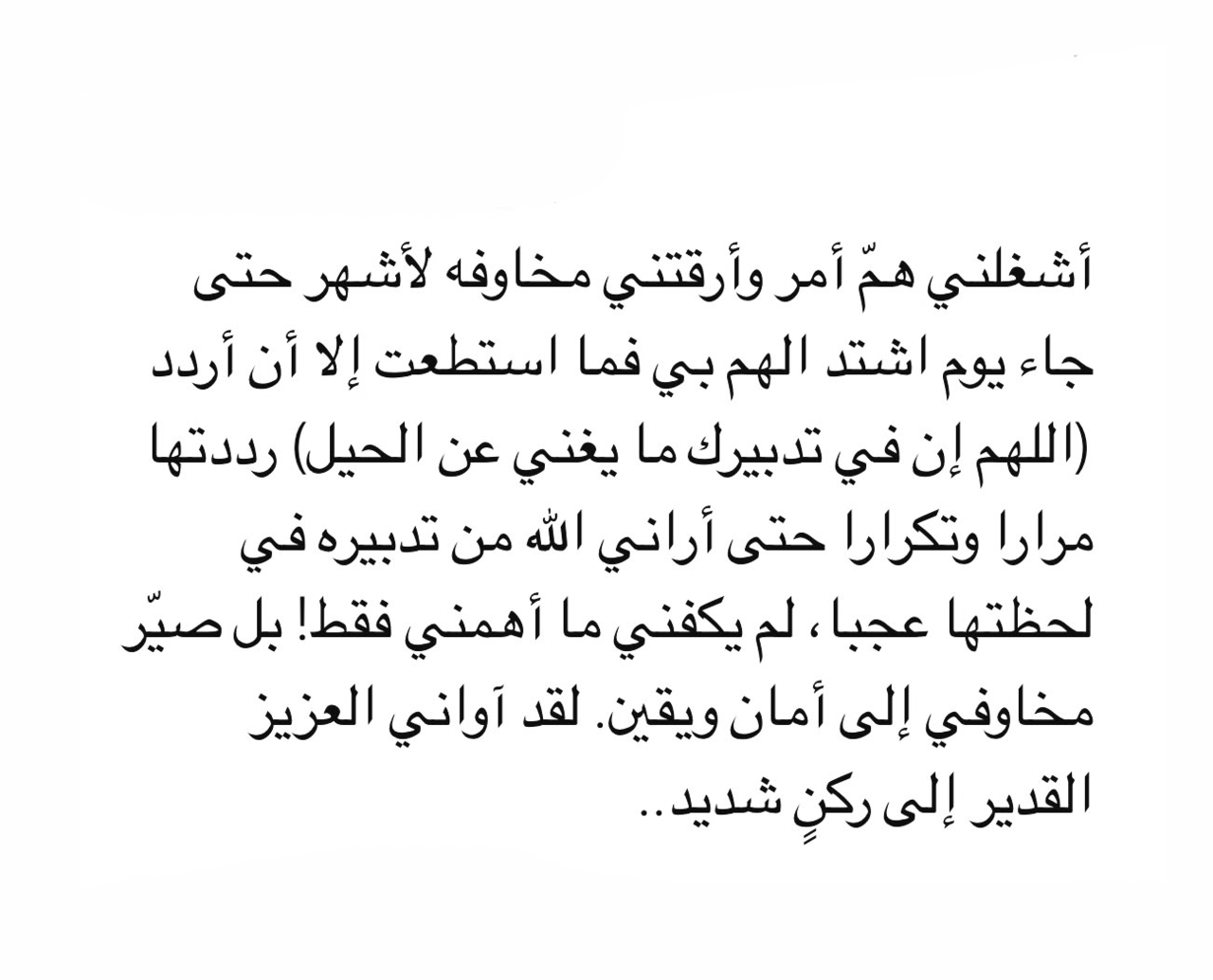 allah, islamic, and سيد اﻻستغفار image