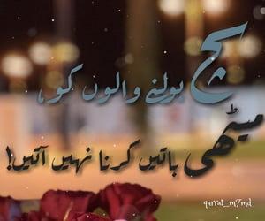 Image by قرة العين محمد