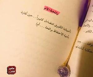 arab, arabic, and dz image