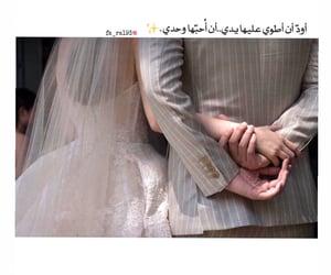 حُبْ, ﺯﻭﺍﺝ, and عروس image