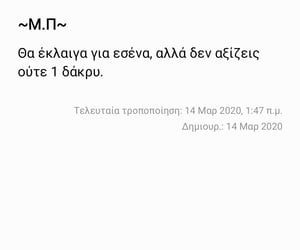 greek, love quotes, and στιχακια image
