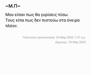 dreams, people, and Ελληνικά image