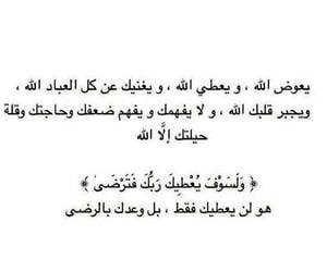 إسﻻميات, عربي كلمات إقتباس, and خواطر مبعثرات كلماتي image