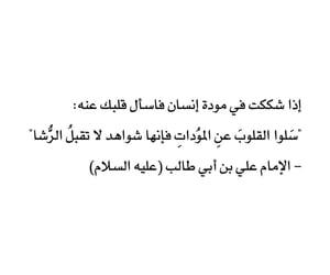عليه السلام, اقتباسات اقتباس, and عبارة عبارات image
