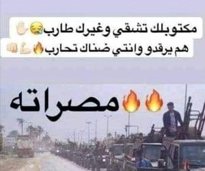 tripoli, حسبنا الله ونعم الوكيل, and مجرم الحرب خليفة حفتر image