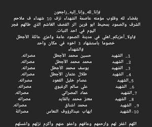 Libya, arabic words, and طرابلس image