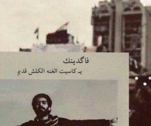 pic, picture, and ثورة العراق image