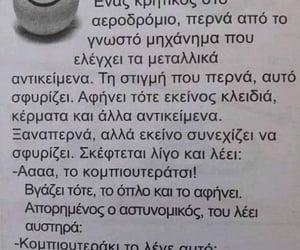 αστειο, απόφθεγμα, and Κρήτη image