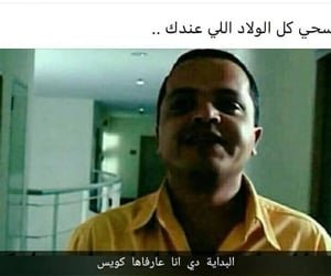 funny, love, and حُبْ image