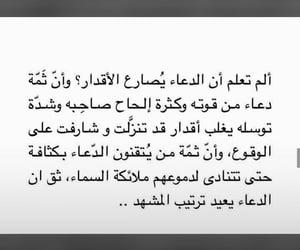 اﻹيمان, رحمة الله, and التوكل image