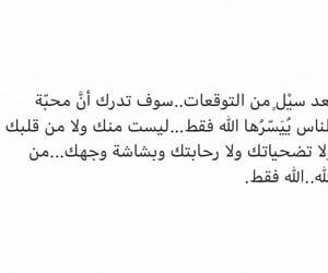اﻹيمان, زرق الله, and القبول image