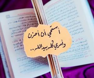 كتابات كتابة كتب كتاب, نصيحة نصائح, and الثقة و الأمل بالله image