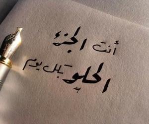 we heart it, حكم+الحياة, and غرام+عشق+قلب image