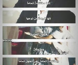 arabic quotes, مسلسﻻت, and دراما image