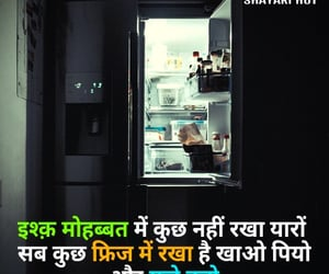 funny quotes, hindi poetry, and hindi quotes image
