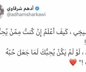 اﻹيمان, حب الله, and الإخلاص image