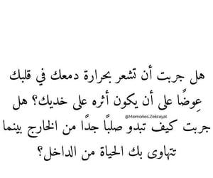 ﺭﻣﺰﻳﺎﺕ, صور , and كتابات image