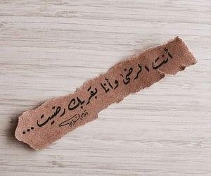 فن, الرضا, and حُبْ image
