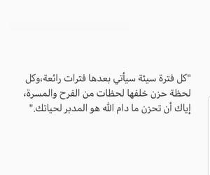 عربي كلمات إقتباس, خواطر كتابات بالعربي, and إسلاميات كلماتي اقتباساتي image