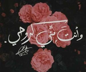 حُبْ, عشقّ, and روحي image