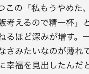 word, 日本語, and 言葉 image