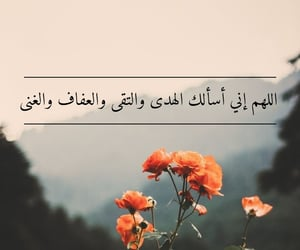 استغفر_الله, يارب_توفيقك, and ياربي image