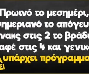 memes, quotes, and Ελληνικά image