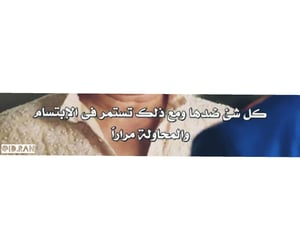 arabic words, كﻻم, and بالعربي image