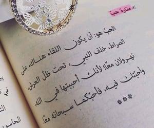 حب عشق غرام غزل, مقتبس من كتاب, and حنان لاشين image