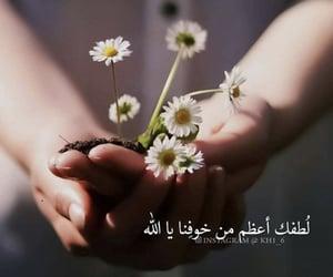 الله, لطف, and ﻋﺮﺑﻲ image