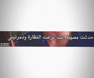arabic words, كلمات, and كتابات image