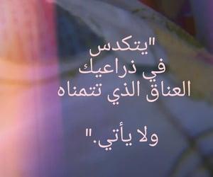 شعر شعبي, عناق, and كﻻم image