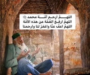 دُعَاءْ, يارب , and اللهمٌ image